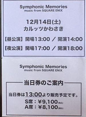Symfonicmemories1