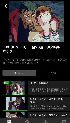 ブルー シード